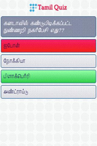 Tamil Quiz - screenshot