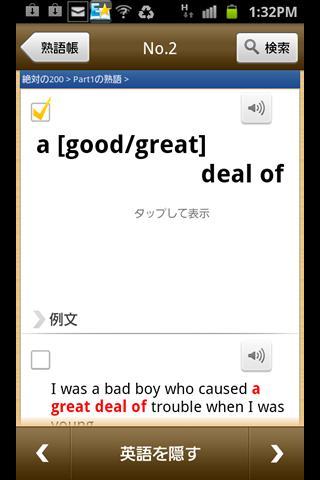 英熟語ターゲット1000 3訂版公式アプリ | ビッグローブ- screenshot