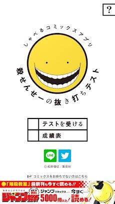 しゃべるコミックスアプリ「殺せんせーの抜き打ちテスト」のおすすめ画像1